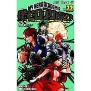 僕のヒーローアカデミア 22(ジャンプコミックス) [コミック]