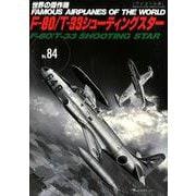 F-80/T-33シューティングスター アンコール版(世界の傑作機 NO. 84) [ムックその他]