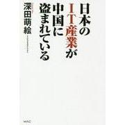 日本のIT産業が中国に盗まれている [単行本]