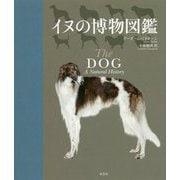 イヌの博物図鑑 [単行本]