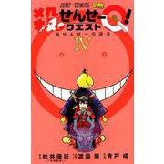 殺せんせーQ! 4(ジャンプコミックス 最強ジャンプ) [コミック]