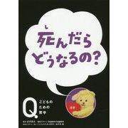 死んだらどうなるの?(NHK Eテレ「Q―こどものための哲学」) [全集叢書]