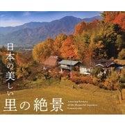 日本の美しい里の絶景 [単行本]