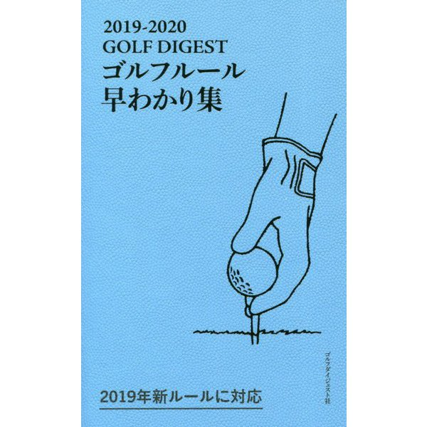 GOLF DIGEST ゴルフルール早わかり集〈2019-2020〉 [単行本]