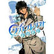 シンエンレジストCURE 1(ヤングジャンプコミックス) [コミック]