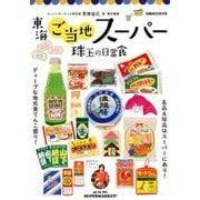 東海ご当地スーパー 珠玉の日常食: ぴあムック中部 [ムック・その他]