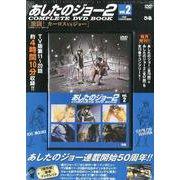 あしたのジョー2COMPLETE DVD BOOK vol. [磁性媒体など]