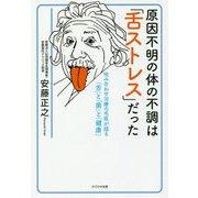 原因不明の体の不調は「舌ストレス」だった―咬み合わせ治療の名医が語る「舌」と「歯」と「健康」 [単行本]