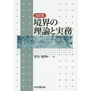 境界の理論と実務 改訂版 [単行本]