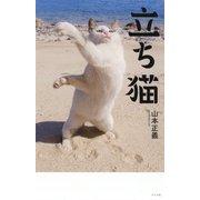 立ち猫 [単行本]