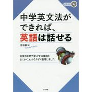 中学英文法ができれば、英語は話せる [単行本]