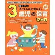子どもの力が伸びる3歳児の保育12か月―CD-ROM付き(ナツメ社保育シリーズ) [全集叢書]