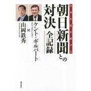 日本を貶め続ける朝日新聞との対決全記録 [単行本]