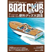 Boat CLUB (ボートクラブ) 2019年 02月号 [雑誌]