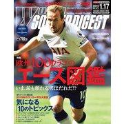 WORLD SOCCER DIGEST (ワールドサッカーダイジェスト) 2019年 1/17号 [雑誌]