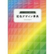 イメージを色で表現できる配色デザイン事典 [単行本]