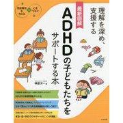 最新図解 ADHDの子どもたちをサポートする本 [単行本]