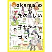 okamaの楽しいキャラづくり [単行本]