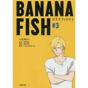 BANANA FISH〈#3〉(小学館文庫キャラブン!) [文庫]
