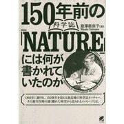 150年前の科学誌『NATURE』には何が書かれていたのか [単行本]