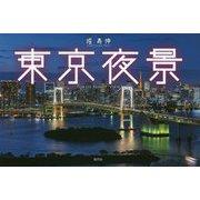 東京夜景 [単行本]