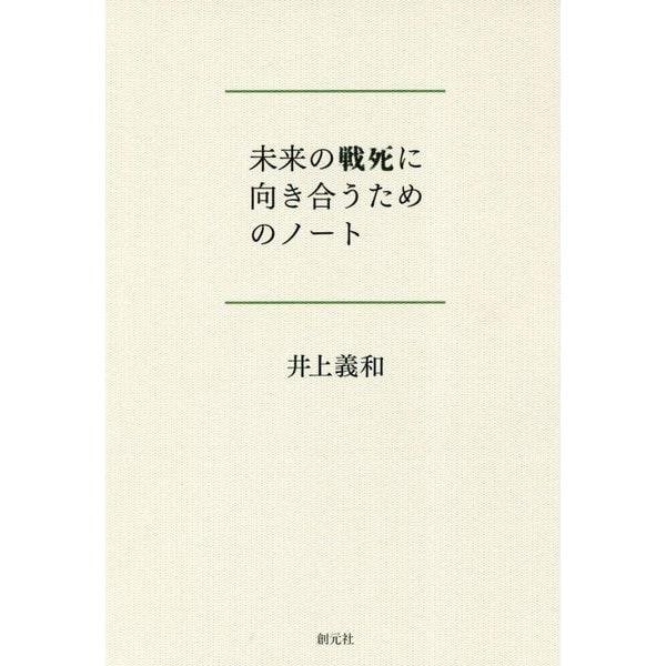 未来の戦死に向き合うためのノート [単行本]
