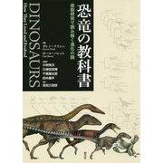 恐竜の教科書―最新研究で読み解く進化の謎 [単行本]