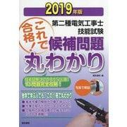 第二種電気工事士技能試験候補問題丸わかり〈2019年版〉 [単行本]