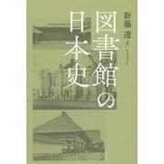 図書館の日本史(ライブラリーぶっくす) [単行本]
