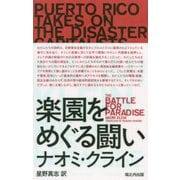 楽園をめぐる闘い―災害資本主義者に立ち向かうプエルトリコ [単行本]