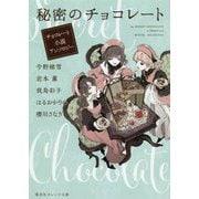 秘密のチョコレート―チョコレート小説アンソロジー(集英社オレンジ文庫) [文庫]