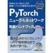 PyTorchニューラルネットワーク実装ハンドブック [単行本]