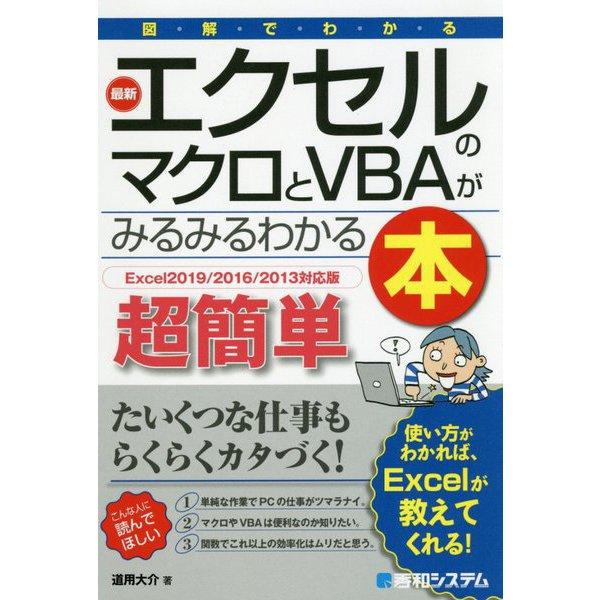 図解でわかる最新エクセルのマクロとVBAがみるみるわかる本―Excel2019/2016/2013対応版 [単行本]