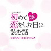 TBS系 火曜ドラマ 初めて恋をした日に読む話 オリジナル・サウンドトラック