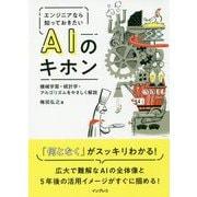 エンジニアなら知っておきたいAIのキホン 機械学習・統計学・アルゴリズムをやさしく解説 [ムック・その他]