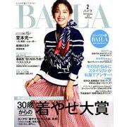 増刊BAILA(バイラ) 2019年 02月号 [雑誌]