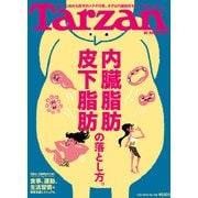 Tarzan (ターザン) 2019年 1/24号 [雑誌]