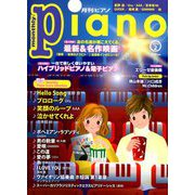 Piano (ピアノ) 2019年 02月号 [雑誌]