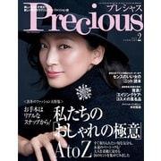 Precious (プレシャス) 2019年 02月号 [雑誌]