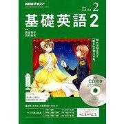 NHK ラジオ基礎英語 2 CD付 2019年 02月号 [雑誌]