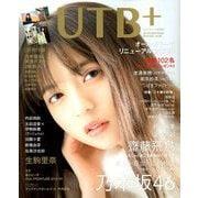 UTB+ 2019年 02月号 [雑誌]