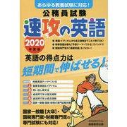 公務員試験 速攻の英語〈2020年度版〉 [単行本]