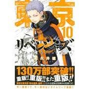 東京卍リベンジャーズ 10(少年マガジンコミックス) [コミック]