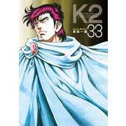 K2 33(イブニングKC) [コミック]