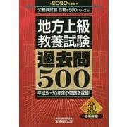 """地方上級""""教養試験""""過去問500〈2020年度版〉(公務員試験合格の500シリーズ) [単行本]"""