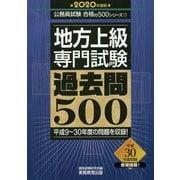 """地方上級""""専門試験""""過去問500〈2020年度版〉(公務員試験合格の500シリーズ) [単行本]"""