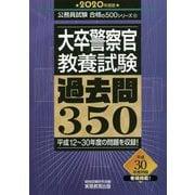 """大卒警察官""""教養試験""""過去問350〈2020年度版〉(公務員試験合格の500シリーズ) [単行本]"""