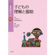 子どもの理解と援助(新・基本保育シリーズ〈10〉) [単行本]