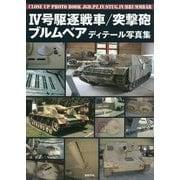 4号駆逐戦車/突撃砲/ブルムベア ディテール写真集 [単行本]