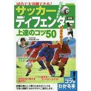 試合で大活躍できる!サッカーディフェンダー上達のコツ50 新版 (コツがわかる本!) [単行本]